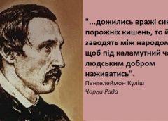На пошану великого українця